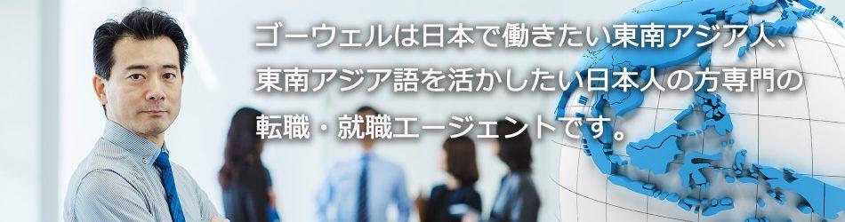 外国人就職.com【ゴーウェル】