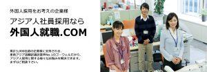 外国人就職.COM
