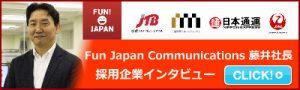 FunJapanCommunicatons 外国人採用