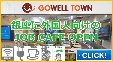 GOWELL TOWN