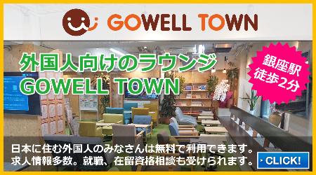 ゴーウェルタウンGOWELL TOWN