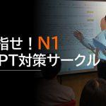 日本語 勉強