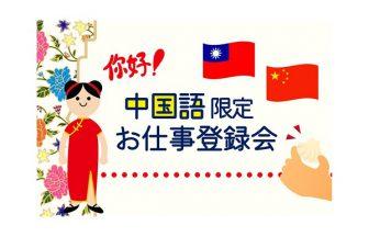 中国人 就職