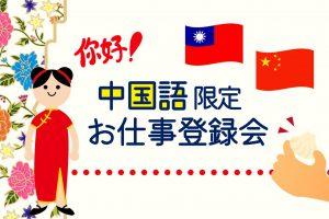 中国 就職
